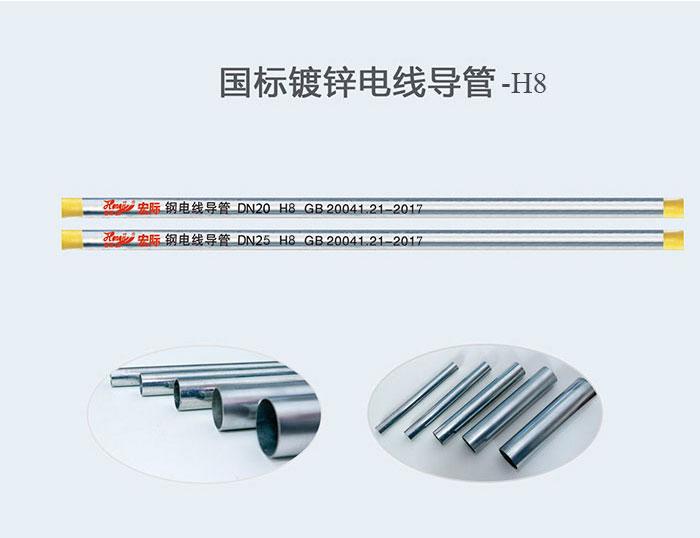 线管国标镀锌电线导管 -H8_建企商盟-建筑建材产业的云采购联盟平台