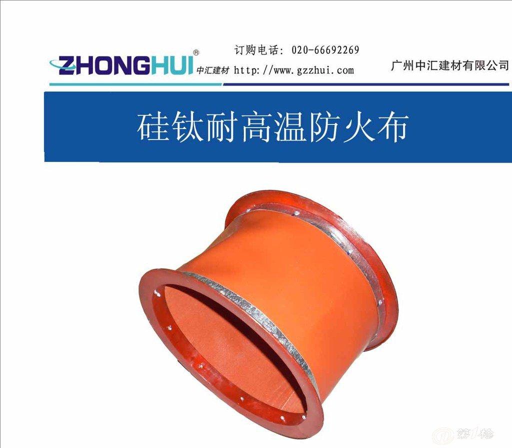 硅钛耐高温防火布_建企商盟-建筑建材产业的云采购联盟平台