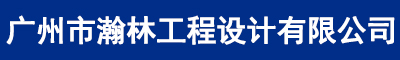 广州市瀚林工程设计有限公司