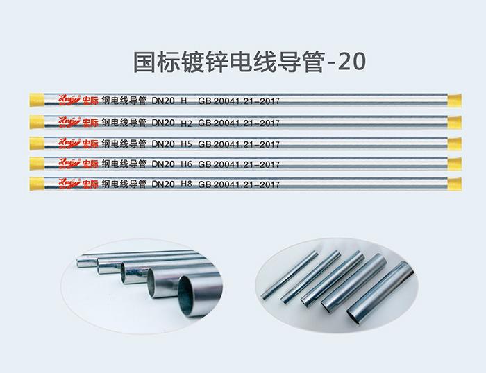 国标镀锌电线导管-20_建企商盟-建筑建材产业的云采购联盟平台