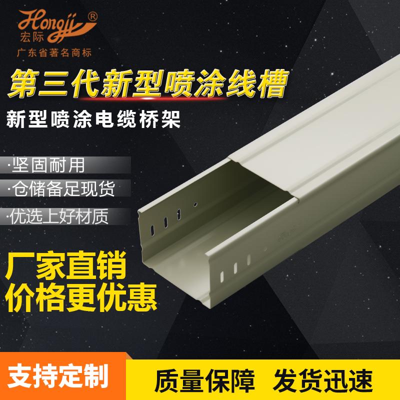 第三代新型喷涂线槽桥架50*100*0.8_建企商盟-建筑建材产业的云采购联盟平台