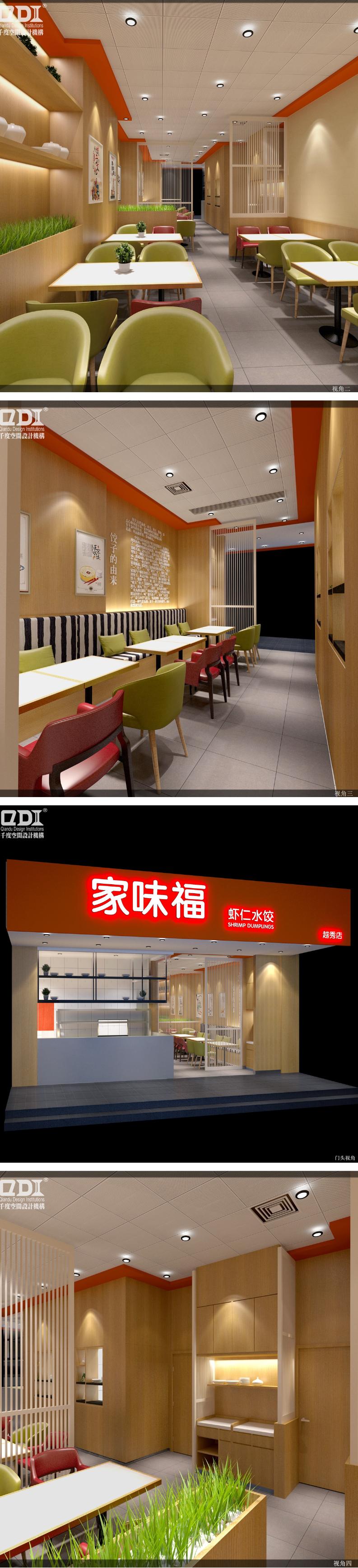 家味福饺子1.png