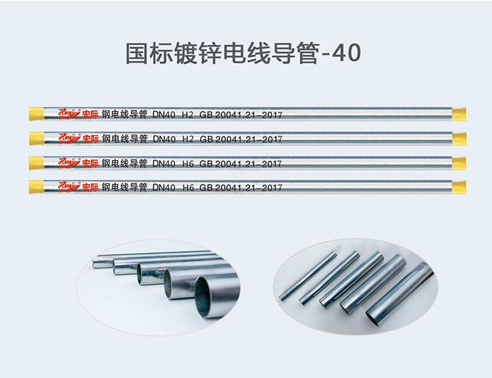 国标镀锌电线导管-40_建企商盟-建筑建材产业的云采购联盟平台