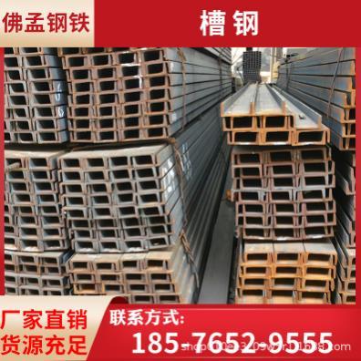 佛山乐从Q235槽钢批发 建筑工程槽钢加工 欢迎询价_建企商盟-建筑建材产业的云采购联盟平台