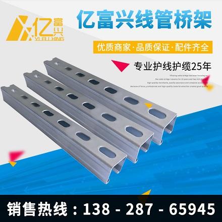 C型钢41*25*1.5_建企商盟-建筑建材产业的云采购联盟平台