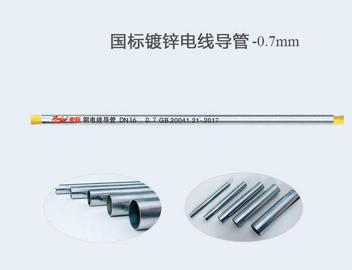 线管国标镀锌电线导管 -0.7mm_建企商盟-建筑建材产业的云采购联盟平台