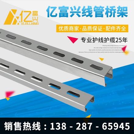 C型钢41*62*2.5_建企商盟-建筑建材产业的云采购联盟平台