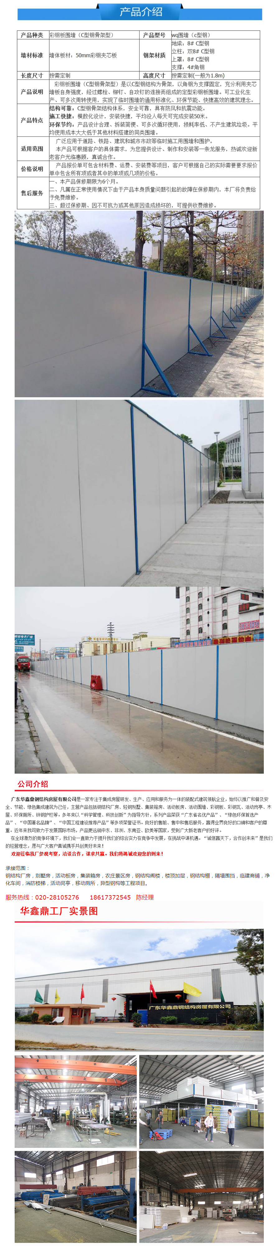 活动围墙-围墙,活动围墙.png