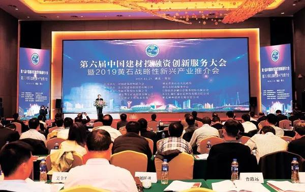 第六届中国建材投融资创新服务大会召开_建材新闻