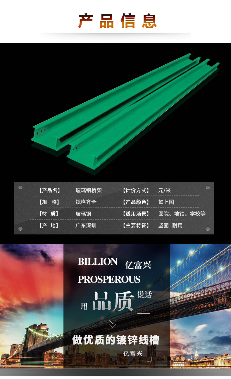 玻璃钢桥架_03.jpg