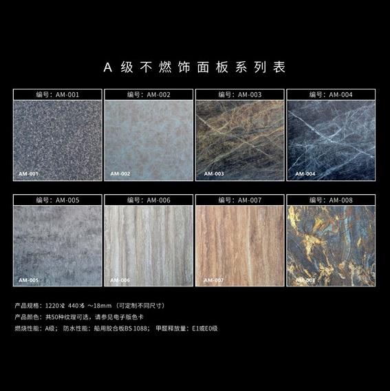 A级不燃饰面板系列产品_建企商盟-建筑建材产业的云采购联盟平台