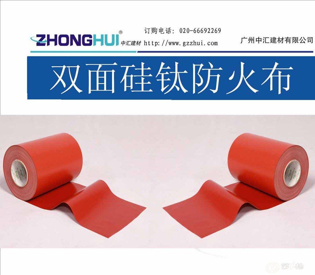 双面硅钛防火布 单面硅钛防火布_建企商盟-建筑建材产业的云采购联盟平台