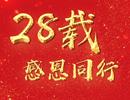 预祝广东宏际28周年年会庆典暨客户答谢晚宴取得圆满成功