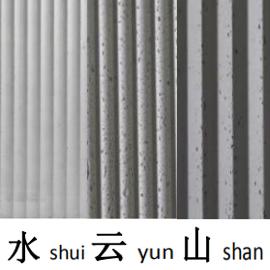 条纹水泥浇筑板_建企商盟-建筑建材产业的云采购联盟平台