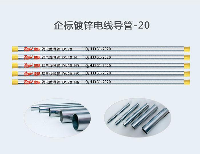 企标镀锌电线导管-Φ20_建企商盟-建筑建材产业的云采购联盟平台