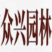 广州市众兴园林有限公司