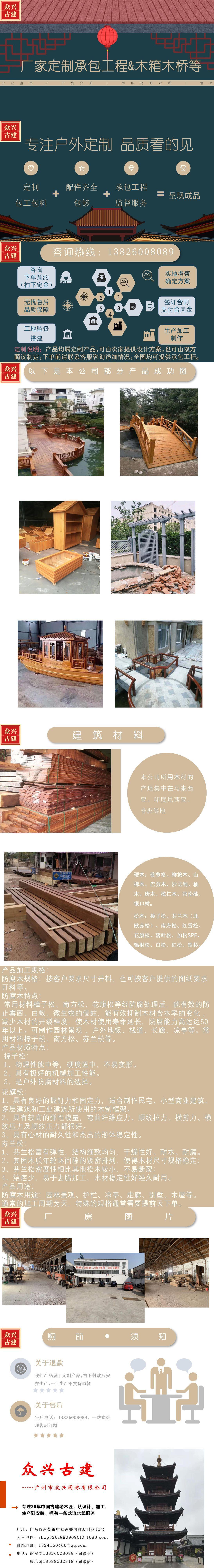 木结构安装 木桥、花箱、木船、花木架.jpg