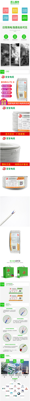 坚宝电缆 国标 铜芯线 无氧铜 家装 BVVB0.75-4平方 电线电缆-阿里巴巴.png