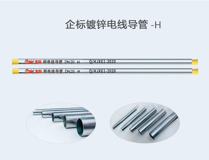 线管企标镀锌电线导管 -H_建企商盟-建筑建材产业的云采购联盟平台