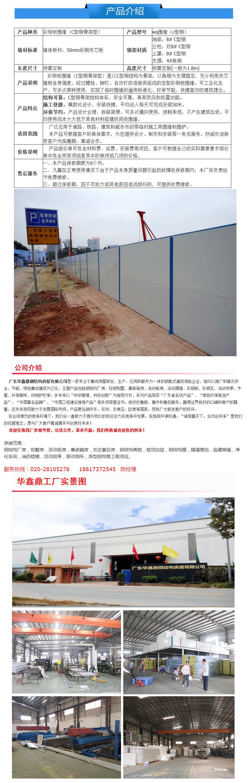 工地围墙-活动围墙,蓝色活动围墙.png