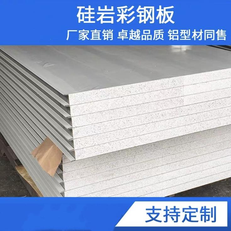 硅岩夹芯板 硅岩板 硅岩净化板 硅岩彩钢板 硅岩板机制 彩钢板_建企商盟-建筑建材产业的云采购联盟平台