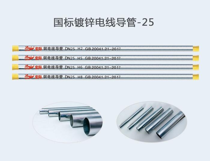 国标镀锌电线导管-25_建企商盟-建筑建材产业的云采购联盟平台