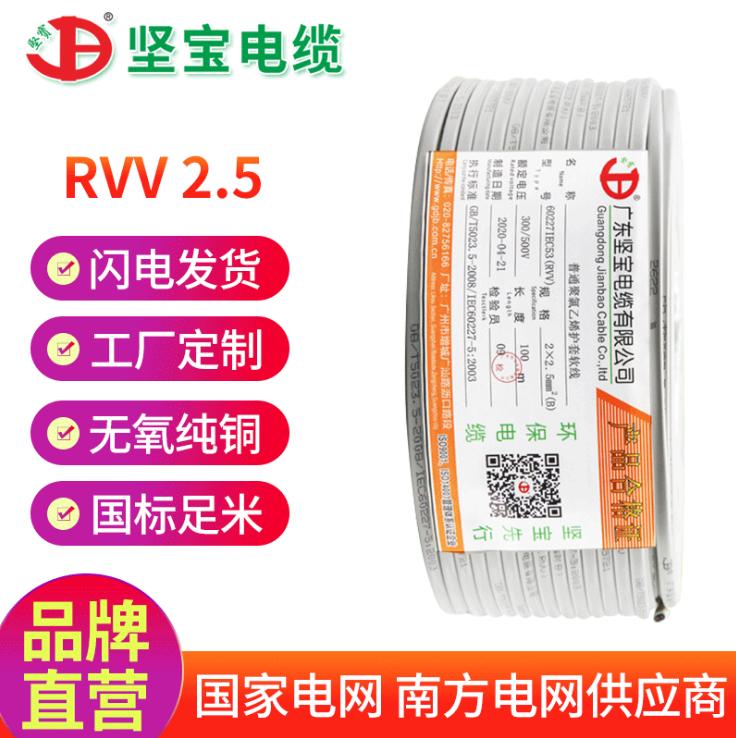 坚宝电缆 国标 家装 铜芯线 无氧铜 护套线 RVV2*2.5平方电线电缆_建企商盟-建筑建材产业的云采购联盟平台