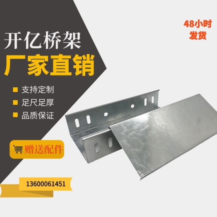 镀锌电缆桥架-热镀锌线槽-槽式桥架_建企商盟-建筑建材产业的云采购联盟平台
