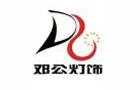 中山市邓公灯饰有限公司