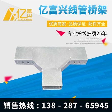 水平三通_建企商盟-建筑建材产业的云采购联盟平台
