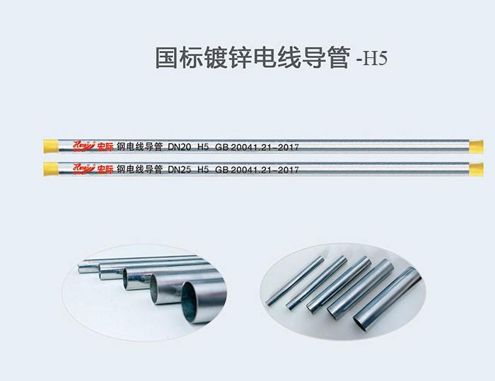 线管国标镀锌电线导管 -H5_建企商盟-建筑建材产业的云采购联盟平台