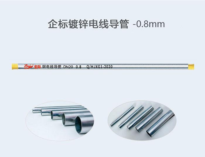 线管企标镀锌电线导管 -0.8mm_建企商盟-建筑建材产业的云采购联盟平台