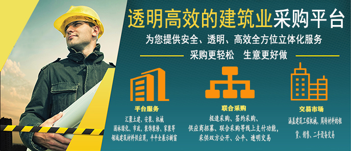 banner2_建企商盟-建筑建材产业的云采购联盟平台