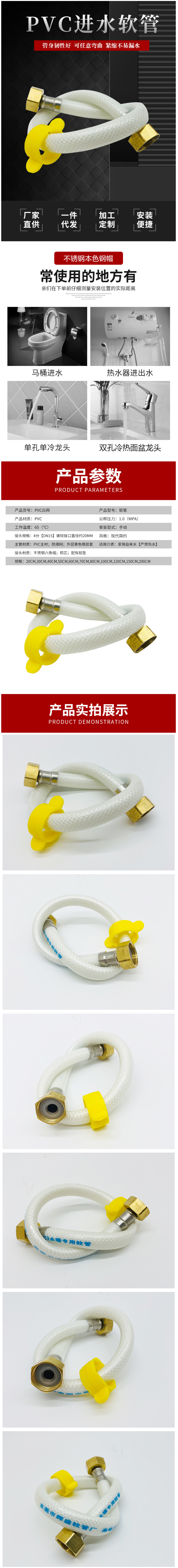 厂家直供白色PVC塑料编织软管 角阀水龙头热水器304螺帽带扳手-阿里巴巴.png