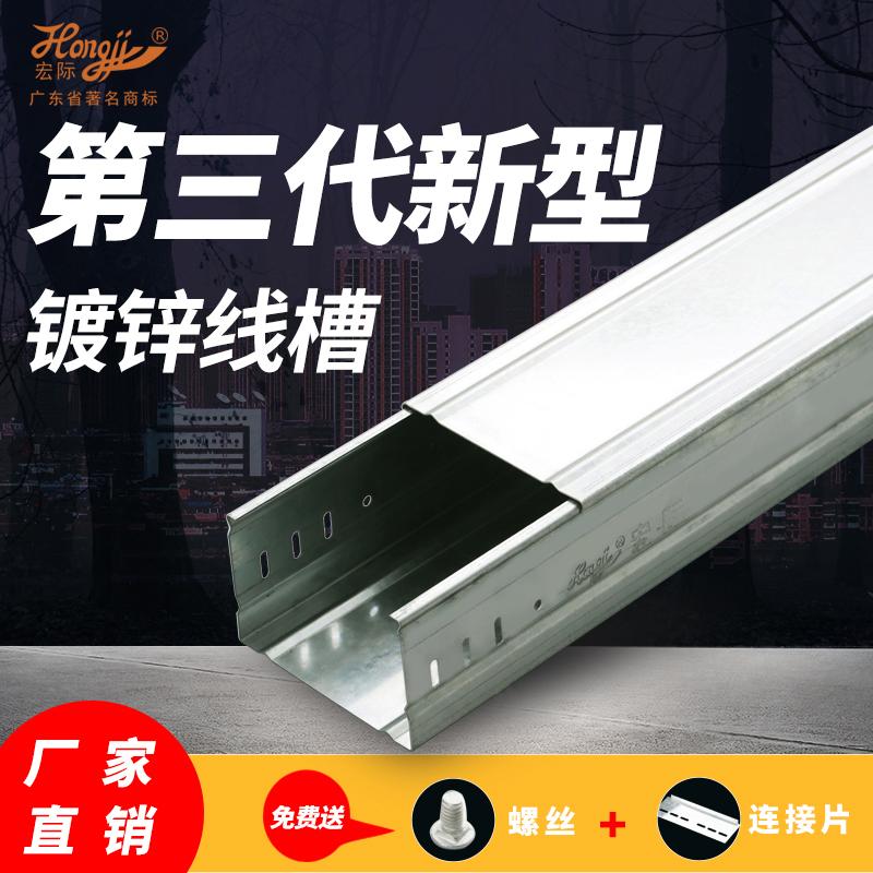 第三代新型镀锌线槽桥架50*80*0.5_建企商盟-建筑建材产业的云采购联盟平台