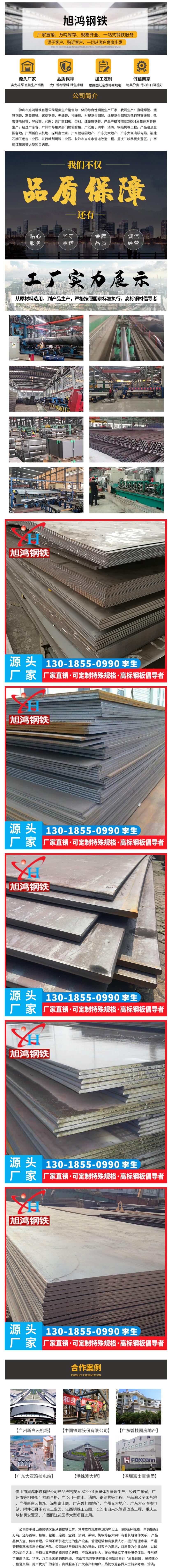 厂家热销 q235 热轧中厚板 生产加工耐候钢板 5mm厚钢板 切割零售-阿里巴巴.png