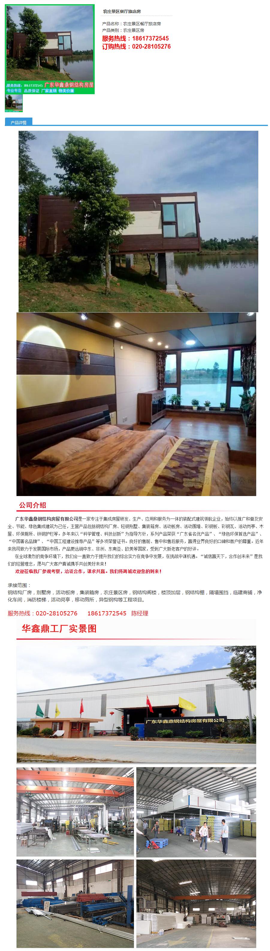 农庄景区餐厅旅店房01-.png