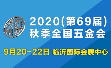 2020第69届秋季全国五金商品交易会_建材新闻