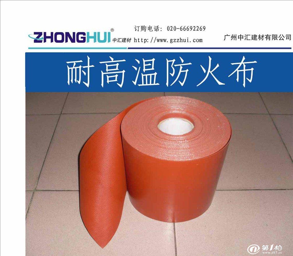 耐高温防火布 硅钛防火布_建企商盟-建筑建材产业的云采购联盟平台