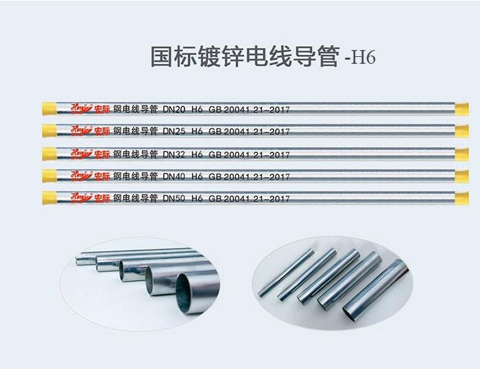 线管国标镀锌电线导管 -H6_建企商盟-建筑建材产业的云采购联盟平台