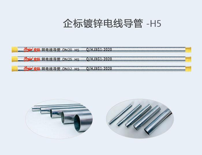 线管企标镀锌电线导管 -H5_建企商盟-建筑建材产业的云采购联盟平台