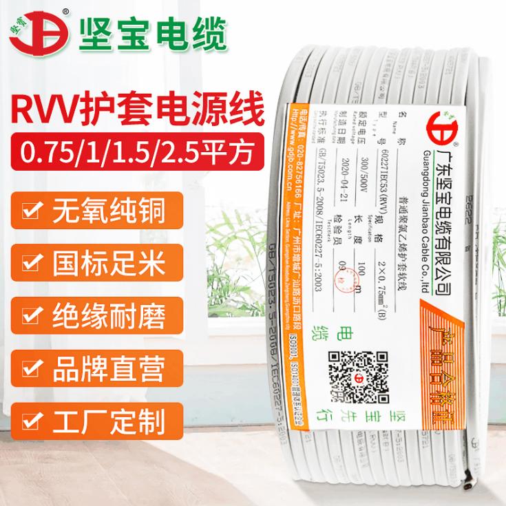 国标2芯RVV护套电源线家装RVV/0.75/1.5/2.5/4/6平方电源电线电缆_建企商盟-建筑建材产业的云采购联盟平台