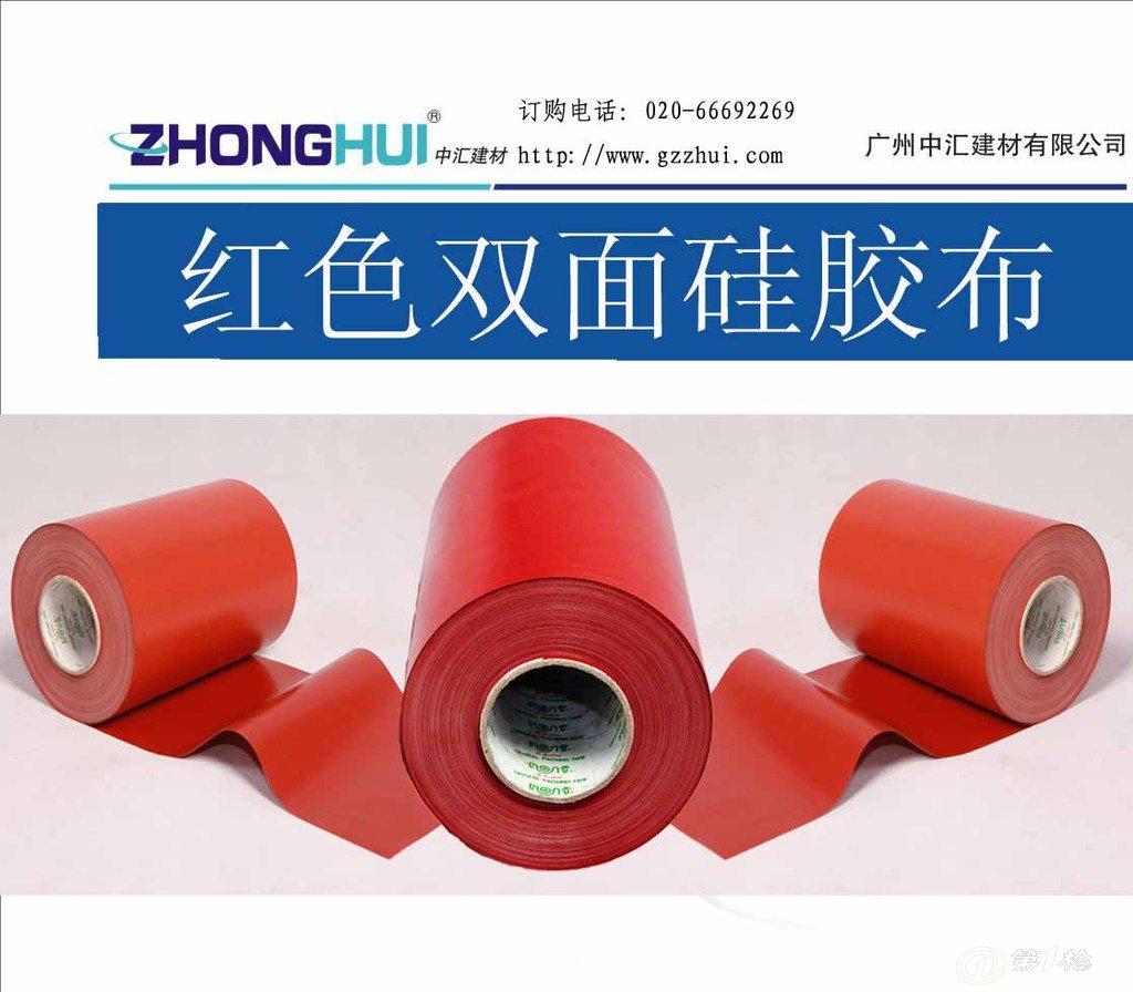 红色双面硅胶布 红色硅胶布 硅胶布_建企商盟-建筑建材产业的云采购联盟平台