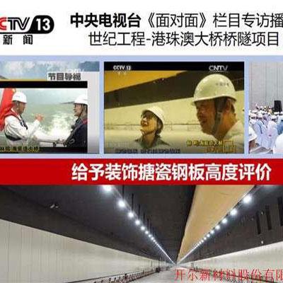 隧道专项使用耐温防火板_建企商盟-建筑建材产业的云采购联盟平台