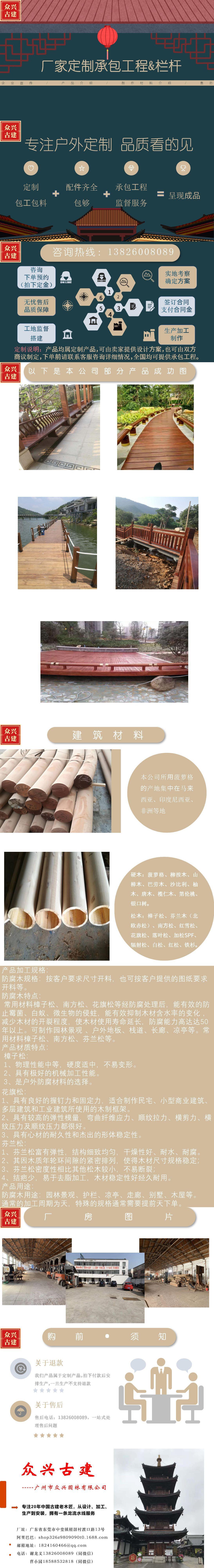 建筑木制古建筑栏杆.jpg