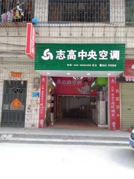 广州市伟创机电工程有限公司_建企商盟-建筑建材产业的云采购联盟平台