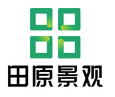 广州田原景观设计工程有限公司