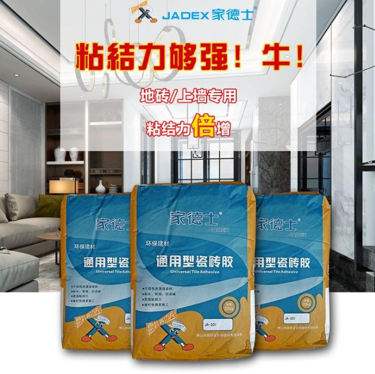 通用瓷砖胶_建企商盟-建筑建材产业的云采购联盟平台