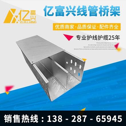 隔板式线槽_建企商盟-建筑建材产业的云采购联盟平台
