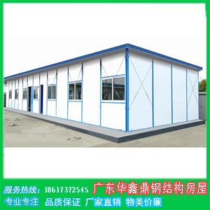 单层平顶K式板房_建企商盟-建筑建材产业的云采购联盟平台